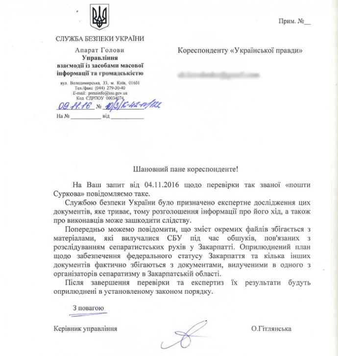 РФпланирует беспорядки вКиеве для отсрочки безвизового режима для Украины,— СБУ