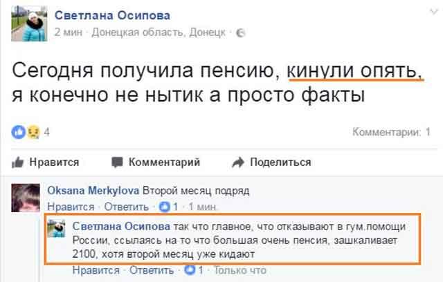За що боролись - жителі Донбасу вбивають один одного за їжу - фото 3
