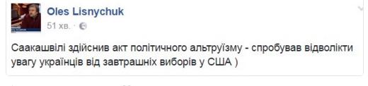 """""""Золотий хінкал зварився"""": Як соцмережі проводжають Саакашвілі - фото 11"""