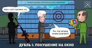 """Замах на Шокіна: У мережі згадують """"броньованого"""" прокурора (ФОТОЖАБИ) - фото 8"""