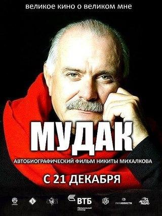 ТОП-7 трешевих ідей Міхалкова, з яких збиткувались навіть на Росії - фото 2