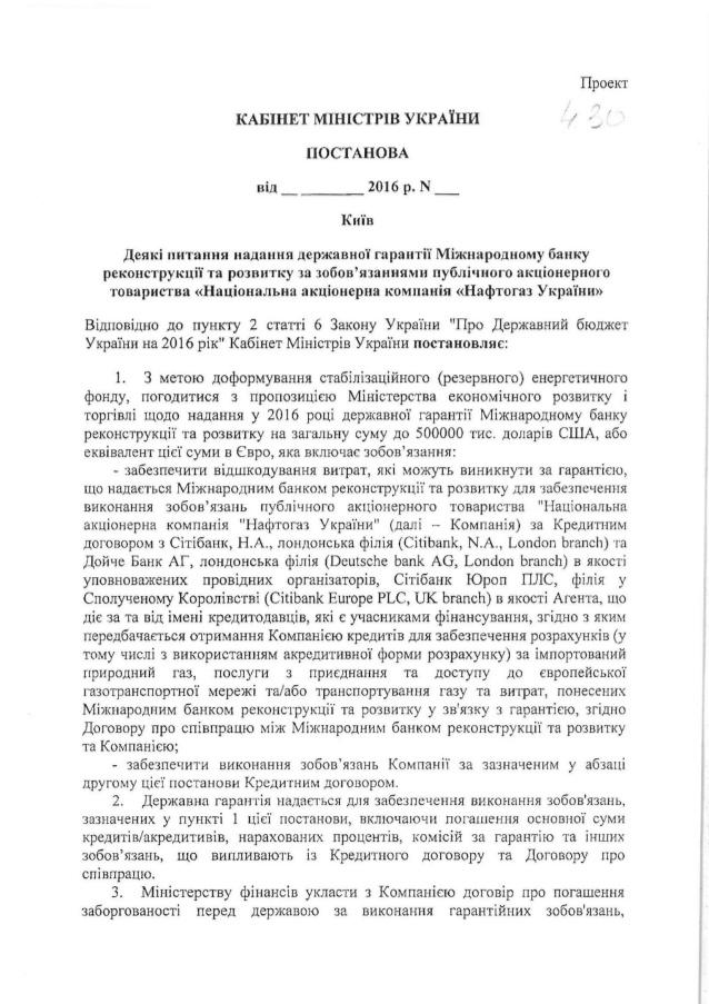 "Кабмін надав ""Нафтогазу"" 0 млн держгарантій (ДОКУМЕНТ) - фото 1"