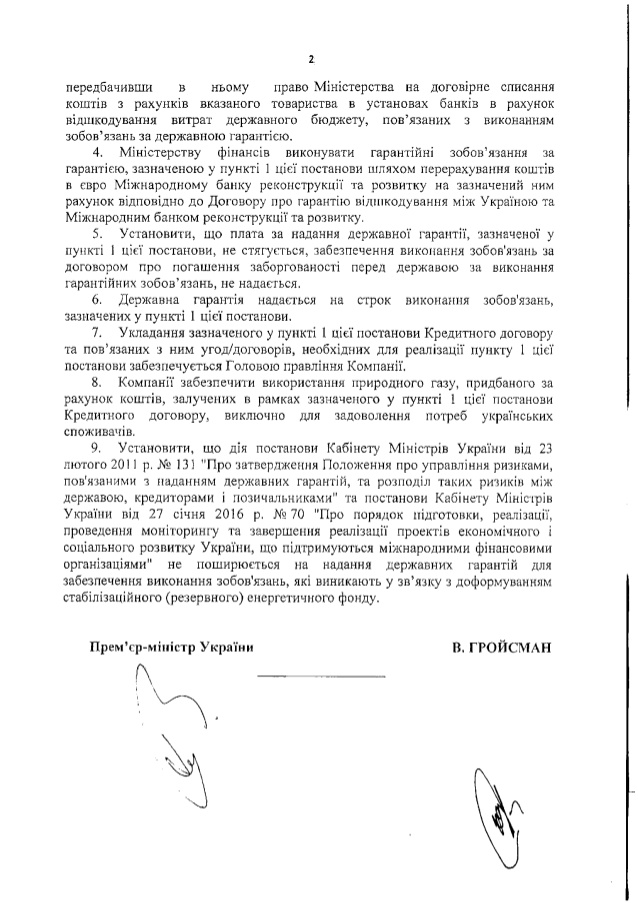 "Кабмін надав ""Нафтогазу"" 0 млн держгарантій (ДОКУМЕНТ) - фото 2"