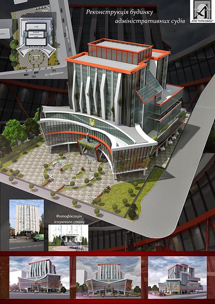 У мережі з'явився проект перебудови будинку адмінсудів у Вінниці - фото 1