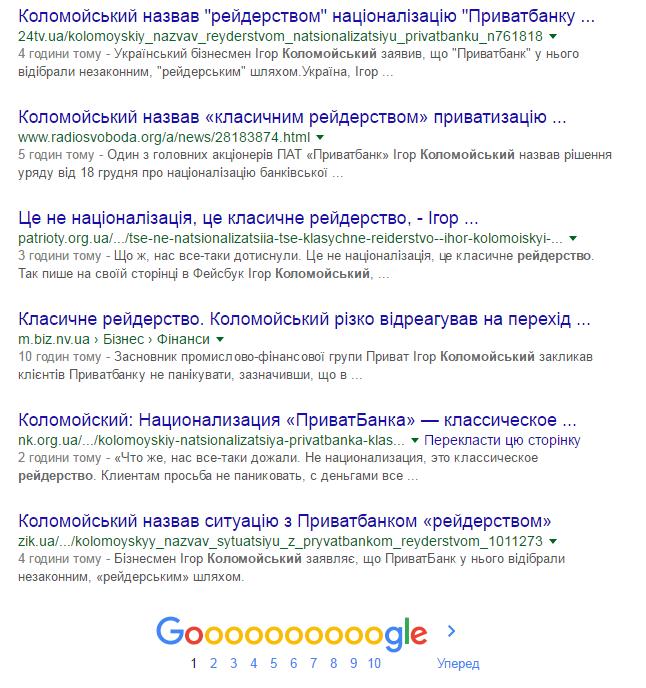 День, коли українські ЗМІ трахнули козу - фото 2