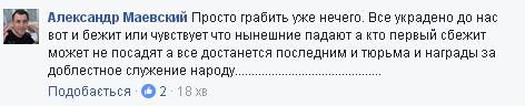 """""""Золотий хінкал зварився"""": Як соцмережі проводжають Саакашвілі - фото 3"""