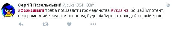 """""""Золотий хінкал зварився"""": Як соцмережі проводжають Саакашвілі - фото 2"""