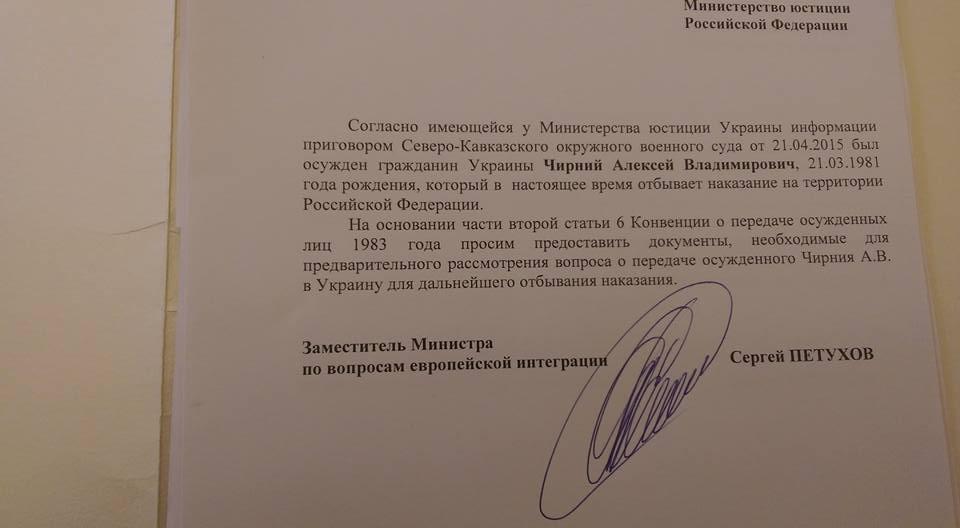 Мін'юст направить Росії запит про передачу