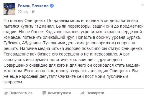 """Онищенко дійсно хотів купити телеканал """"112"""", - журналіст - фото 1"""