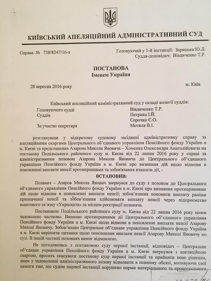 Апеляційний суд не повернув пенсію Азарову - фото 1