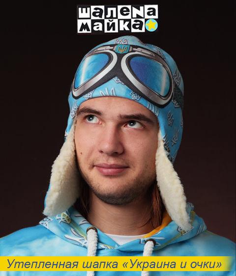 Стильні голови: ТОП-10 оригінальних українських шапок - фото 2