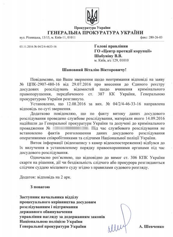 """У ГПУ стверджують, що люди Деканоідзе не """"зливали"""" відео з """"убивцями Шеремета""""  - фото 1"""