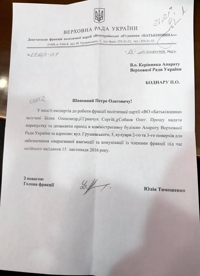 Мосійчук натякнув, що Тимошенко причетна до можливого вбивства Шухевича - фото 1