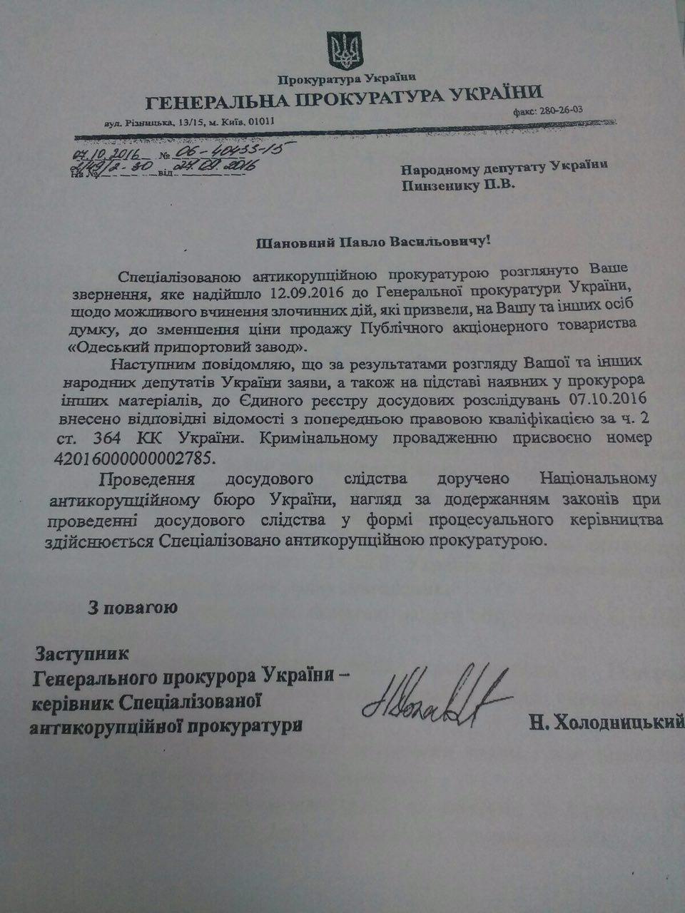 """Антикорупційна прокуратура відкрила справу щодо """"злочинів Саакашвілі"""" (ДОКУМЕНТ) - фото 1"""