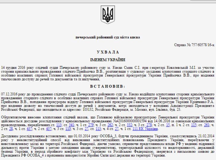 Печерський райсуд дозволив ГПУ обшукати Путіна  - фото 1