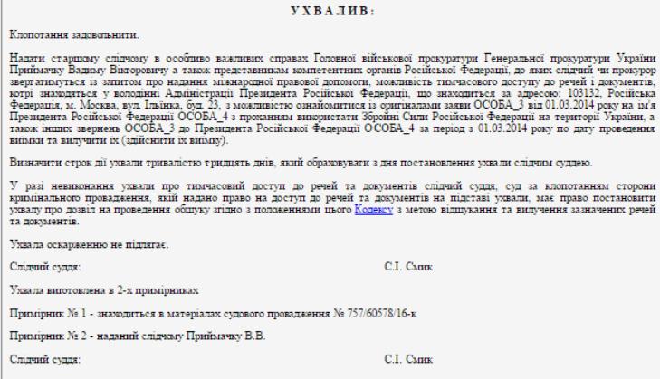 Печерський райсуд дозволив ГПУ обшукати Путіна  - фото 3