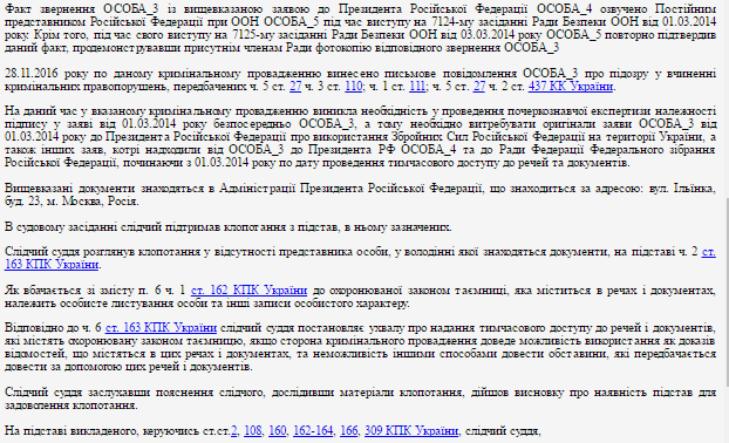 Печерський райсуд дозволив ГПУ обшукати Путіна  - фото 2