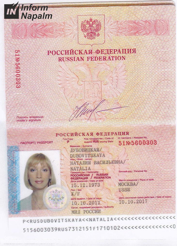"""Про бізнес, ЗМІ і """"Новоросію"""": на доказ зламу Суркова хакери показали нові документи - фото 2"""