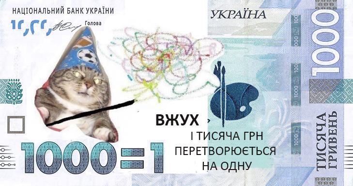 Як будуть виглядати 1000 грн від Гонтаревої (ФОТОЖАБИ