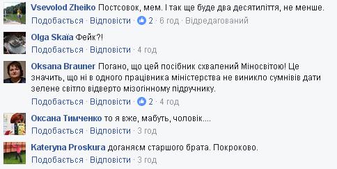 Мережі лютують: МОН перетворює українок на росіянок - фото 1