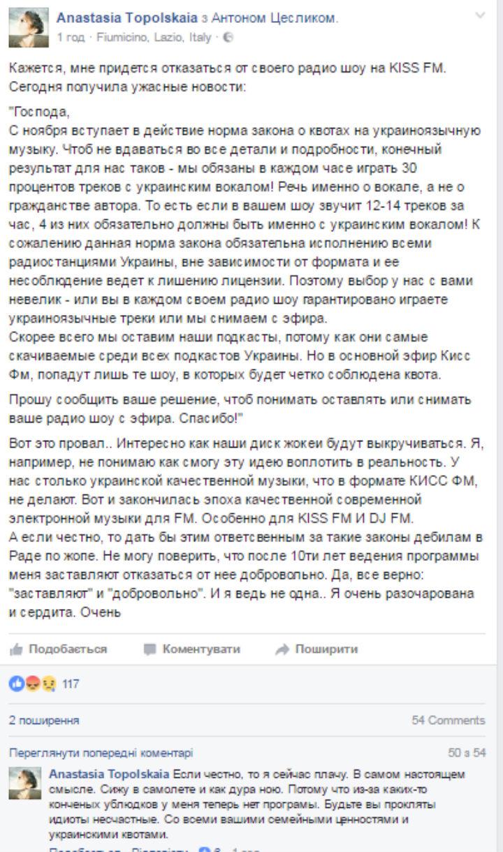 Кохана діджей прокляла Лещенка за українізацію радіо - фото 1