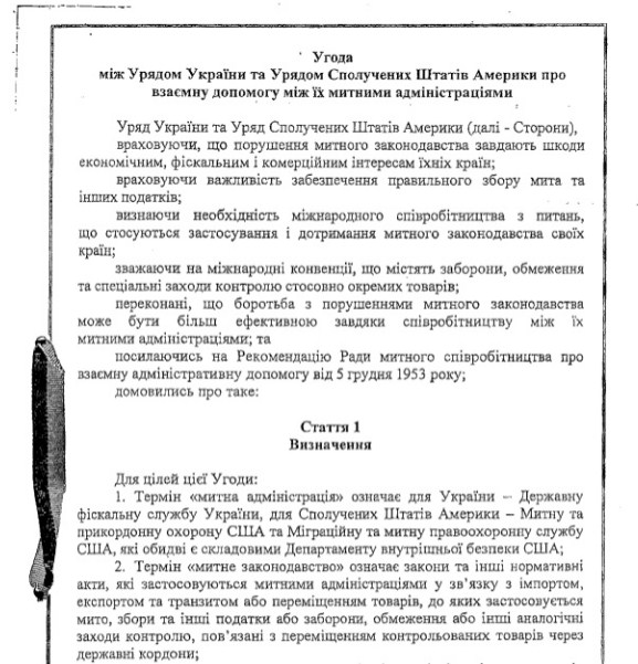 Кабмін погодив угоду з США про співпрацю між митницями (ДОКУМЕНТ) - фото 2