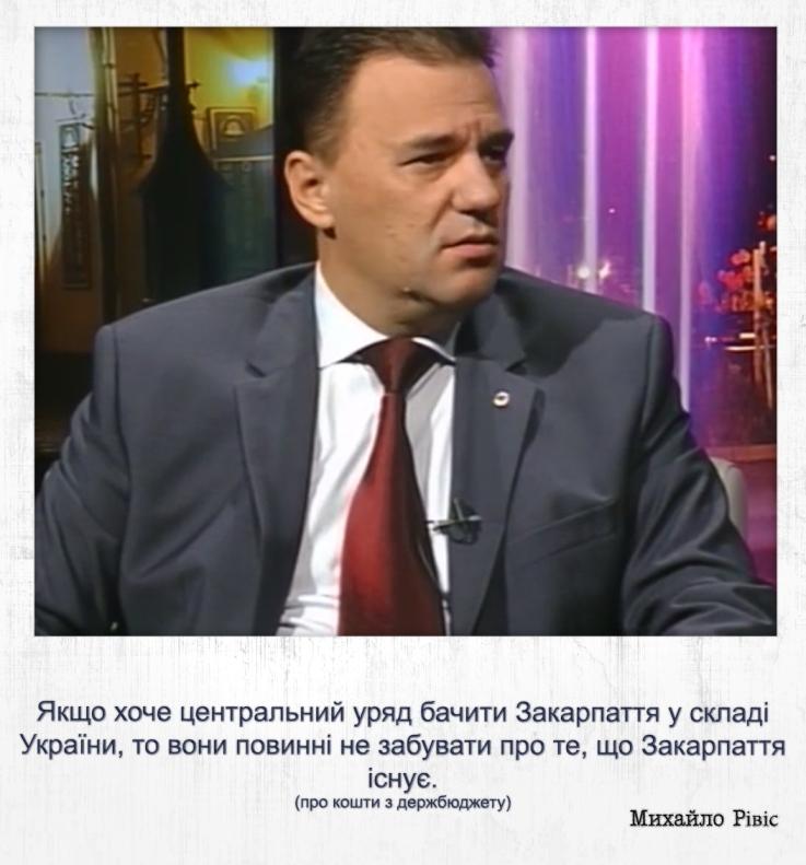 Картинки по запросу председатель Закарпатского областного совета Михаил Ривис