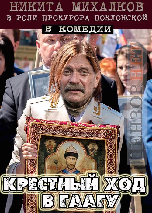 ТОП-7 трешевих ідей Міхалкова, з яких збиткувались навіть на Росії - фото 3