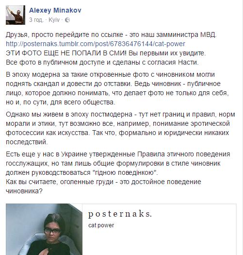 У Мережі оприлюднили нові відверті фото скандальної заступниці Авакова (ФОТО 18+) - фото 1
