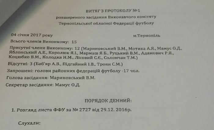 Мариновський рятує кар'єру, дискредитуючи всю обласну організацію  - фото 1