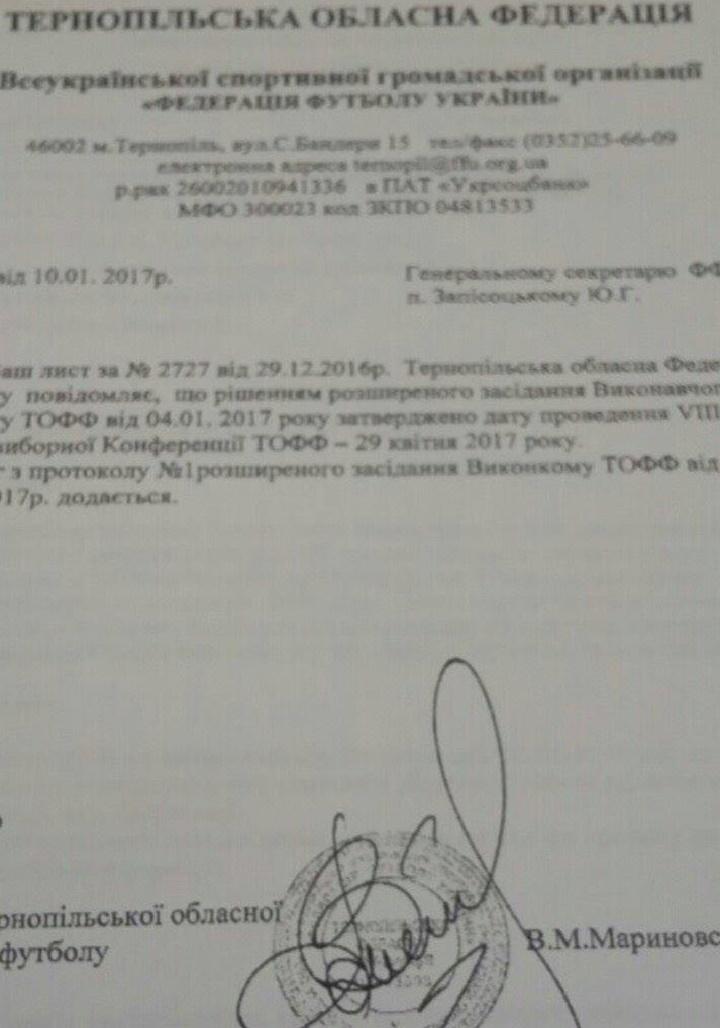 Мариновський рятує кар'єру, дискредитуючи всю обласну організацію  - фото 2