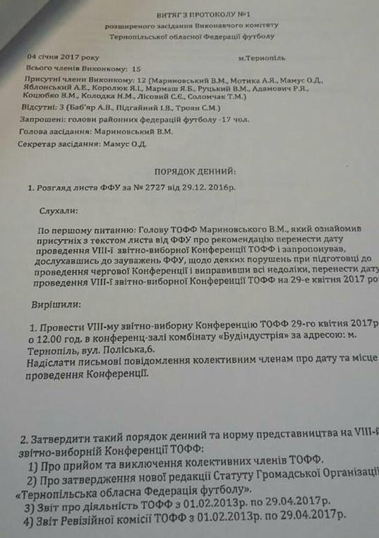 Мариновський рятує кар'єру, дискредитуючи всю обласну організацію  - фото 3