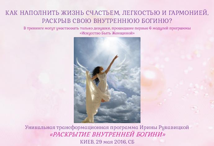 Відкрий внутрішню богиню: Як вірус сексизму пожирає мозок українок - фото 1