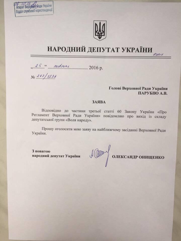 """Онищенко покидає """"Волю народу"""" (ДОКУМЕНТ) - фото 1"""