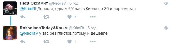 Чим годують кримчан. Соцмережі стібуться - фото 5