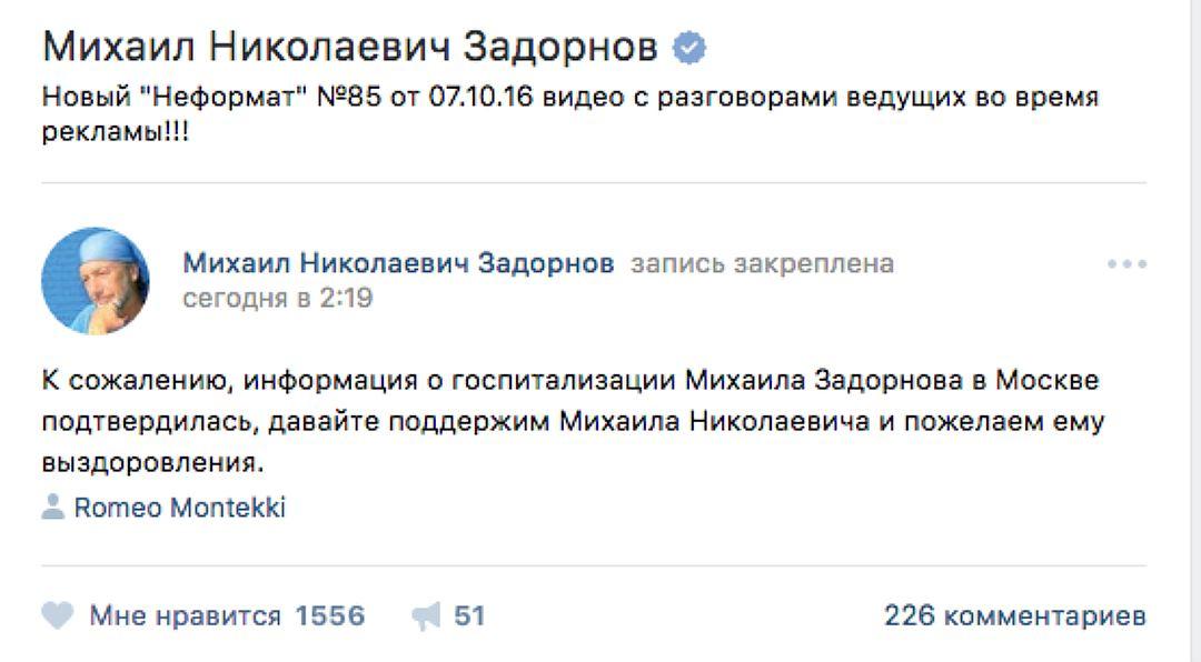 Задорнова, який хворіє на рак, терміново госпіталізували у Москві - фото 1