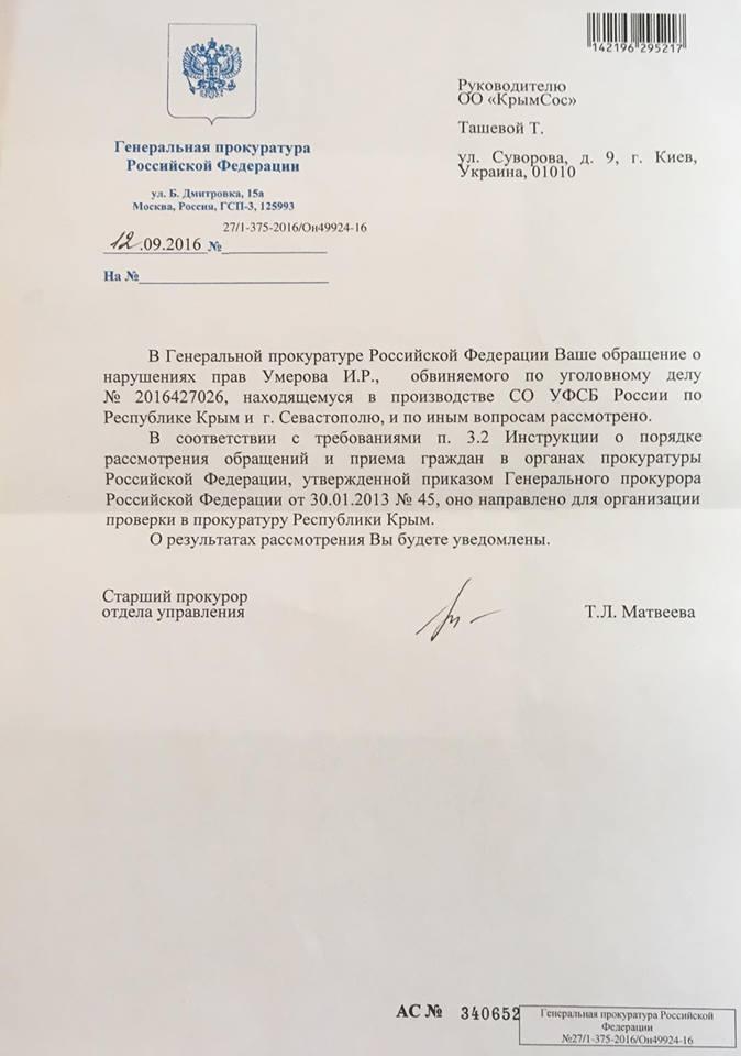 Генпрокуратура Росії перевіряє, чому Умеров у психлікарні - фото 1