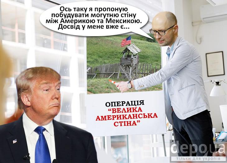 Що робитеме Яценюк в Америці (ФОТОЖАБИ) - фото 2