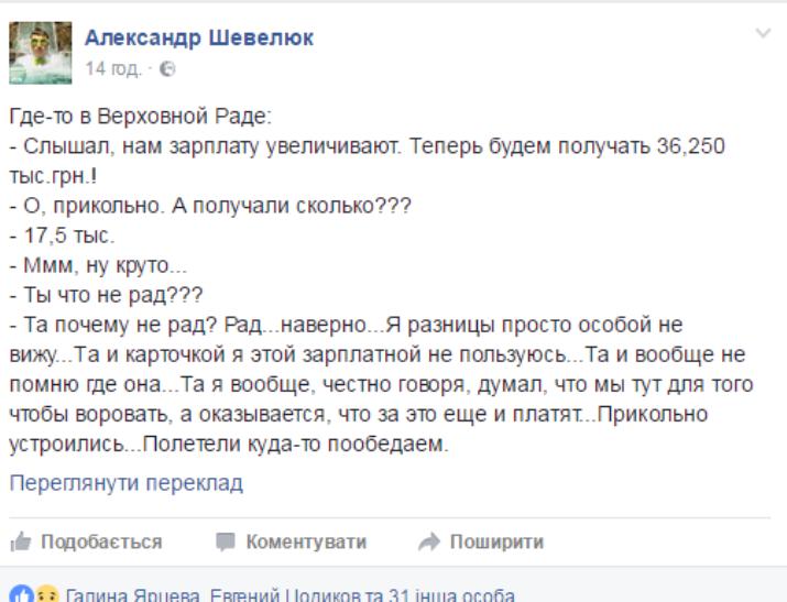 """Закарпатці казкують: Зара вже запариться """"Мівіна"""" і я почну критикувати зарплату депутатів"""