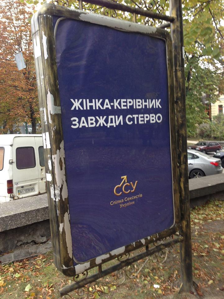 """""""Мати-зозуля"""" та """"Керівник-стерво"""": Київ завішали сексистськими плакатами - фото 1"""