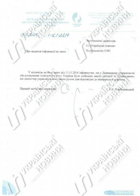 """У Грицака спростували покарання причетних до інциденту з """"Бєлавіа"""" - фото 1"""