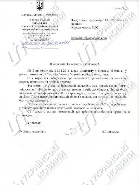 """У Грицака спростували покарання причетних до інциденту з """"Бєлавіа"""" - фото 2"""