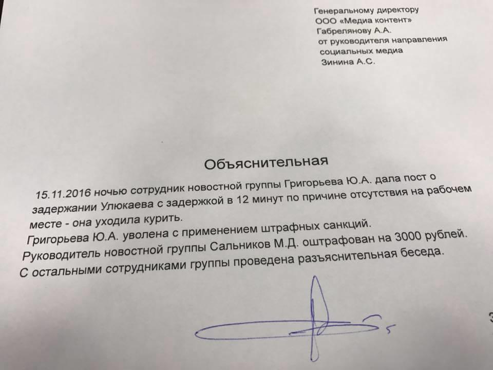 На Росії звільнили журналістку за затримку новини про Улюкаєва на 12 хвилин  - фото 1
