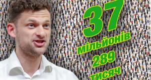 Нас — 37 мільйонів: Як перепис населення…