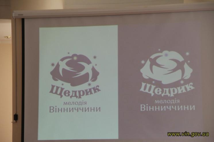 """На Вінниччині хочуть брендувати """"Щедрик""""…"""