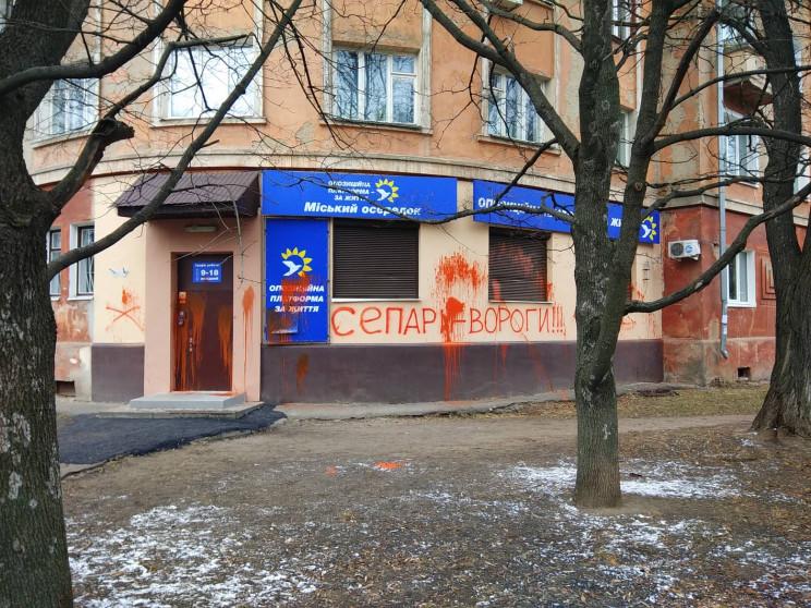 """У Полтаві офіс політичної партії """"ОПЗЖ""""…"""