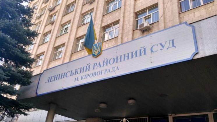 У Кропивницькому з будівлі суду впав чол…