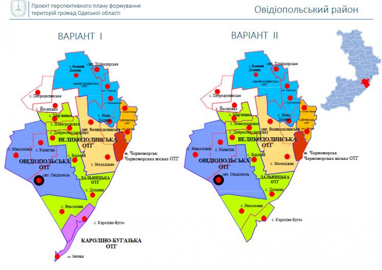 На Одещині опублікували новий проєкт пер…