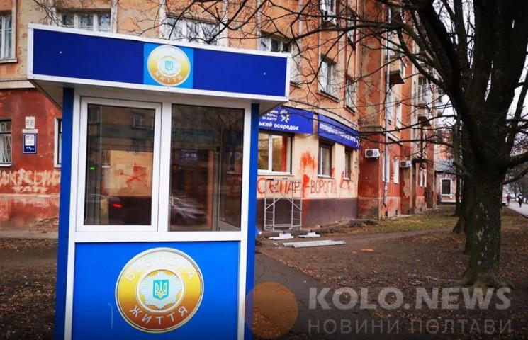"""В Полтаве возле офиса партии """"ОПЗЖ"""" без…"""