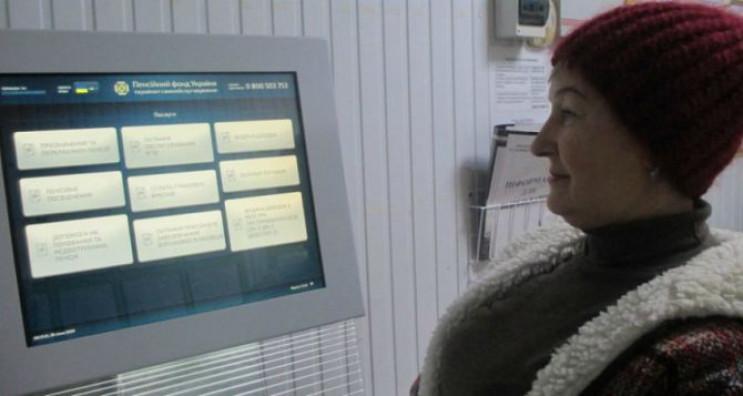 Пенсійний фонд в Станиці Луганській запу…